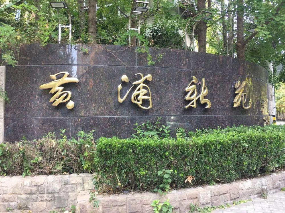 上海市黄浦区丽园路333弄6号2701室